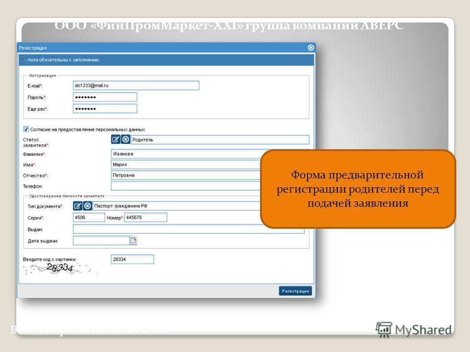 ВУС «Аверс: Зачисление в ОУ» Форма предварительной регистрации родителей перед подачей заявления ООО «ФинПромМаркет-XXI» группа компаний АВЕРС