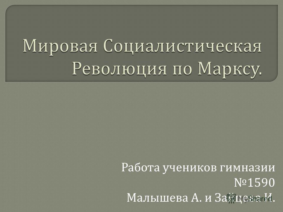 Работа учеников гимназии 1590 Малышева А. и Зайцева И.