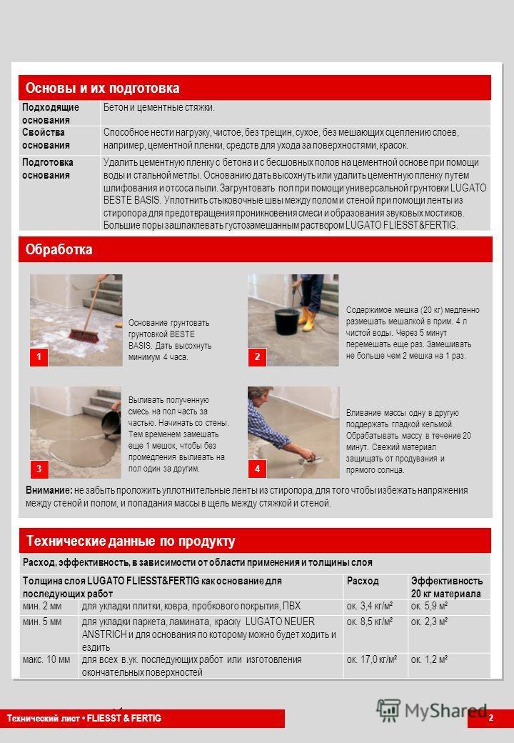Company Presentation Nr. 0 PG-NH 1/2011 Стандартная самовыравнивающаяся смесь Саморастекающий наливной пол для слоев толщиной от 2 до 10 мм для внутреннего и наружного применения. Масса сама растекается превращаясь в ровную поверхность. Особенности І
