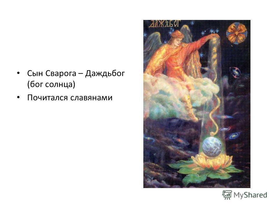 Сын Сварога – Даждьбог (бог солнца) Почитался славянами