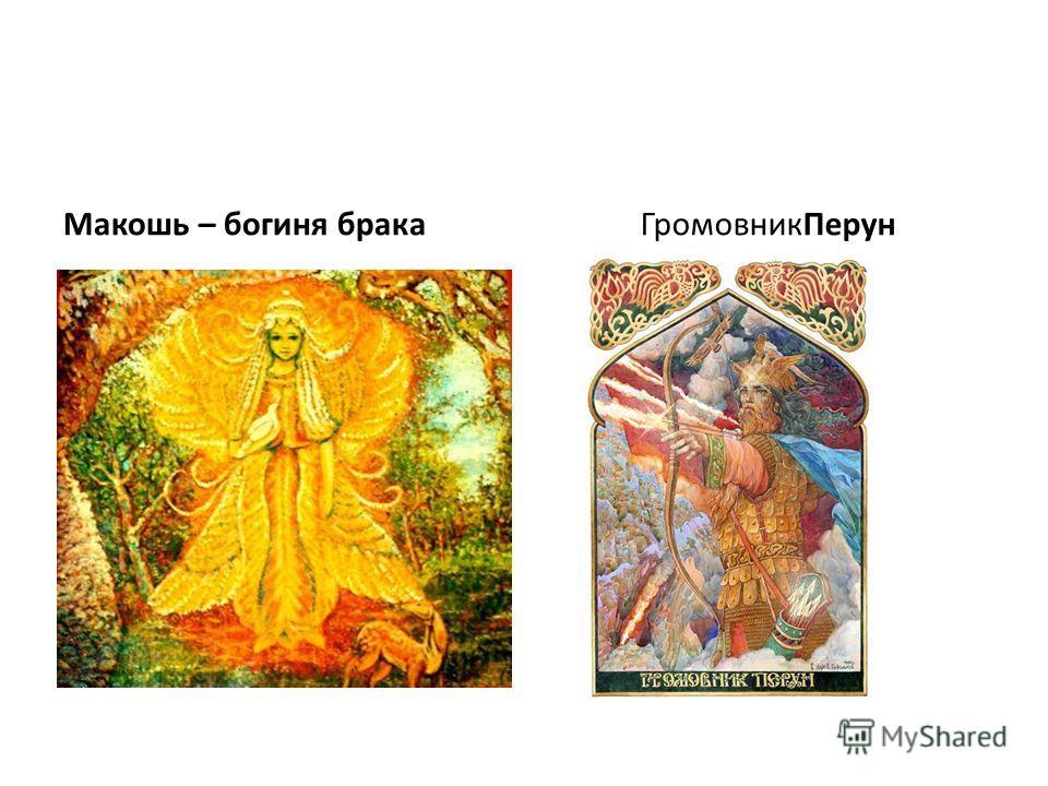 Макошь – богиня брака ГромовникПерун