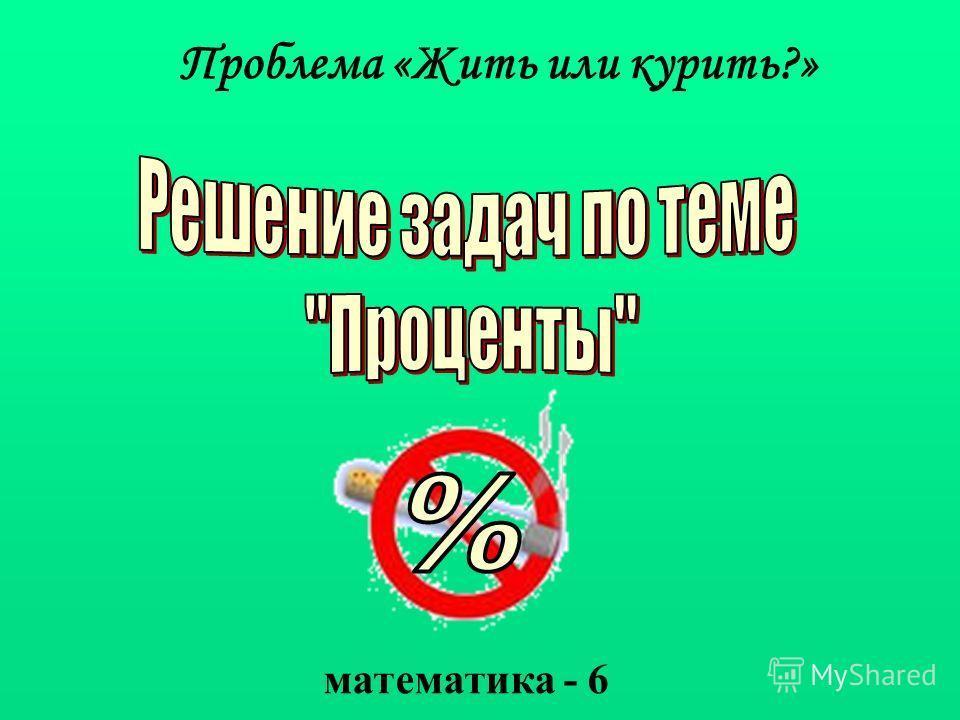 Проблема «Жить или курить?» математика - 6