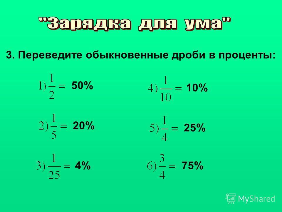 3. Переведите обыкновенные дроби в проценты: 50% 20% 4% 10% 25% 75%