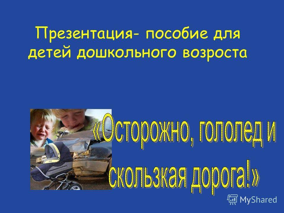 Презентация- пособие для детей дошкольного возроста