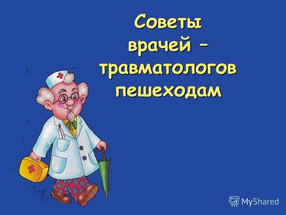 Советы врачей – травматологов пешеходам
