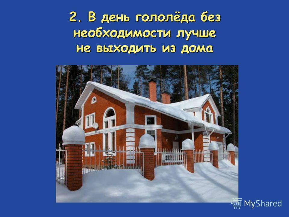 2. В день гололёда без необходимости лучше не выходить из дома