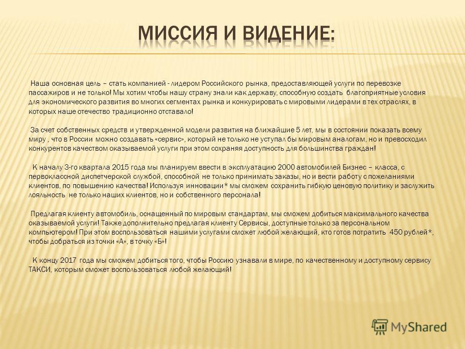 Наша основная цель – стать компанией - лидером Российского рынка, предоставляющей услуги по перевозке пассажиров и не только! Мы хотим чтобы нашу страну знали как державу, способную создать благоприятные условия для экономического развития во многих