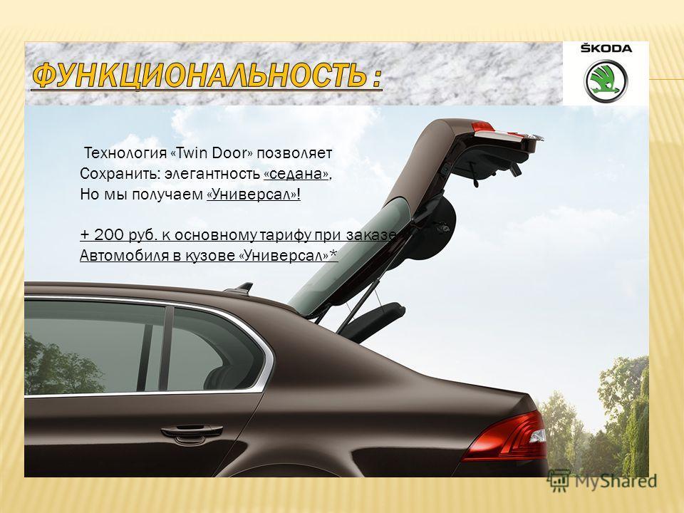 Технология «Twin Door» позволяет Сохранить: элегантность «седана», Но мы получаем «Универсал»! + 200 руб. к основному тарифу при заказе Автомобиля в кузове «Универсал»*