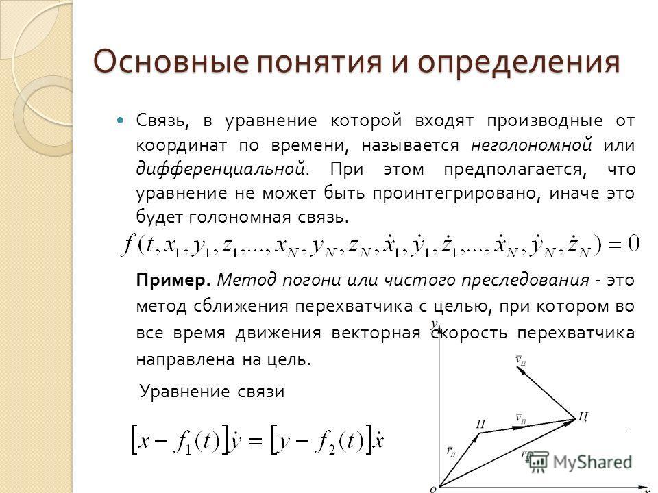 Основные понятия и определения Связь, в уравнение которой входят производные от координат по времени, называется неголономной или дифференциальной. При этом предполагается, что уравнение не может быть проинтегрировано, иначе это будет голономная связ