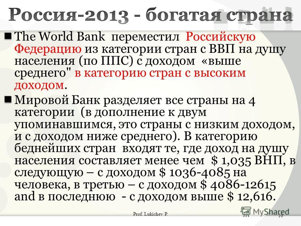 The World Bank переместил Российскую Федерацию из категории стран с ВВП на душу населения (по ППС) с доходом «выше среднего