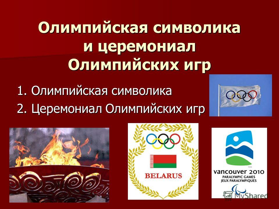 Олимпийская символика и церемониал Олимпийских игр 1. Олимпийская символика 2. Церемониал Олимпийских игр