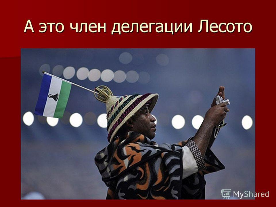 А это член делегации Лесото