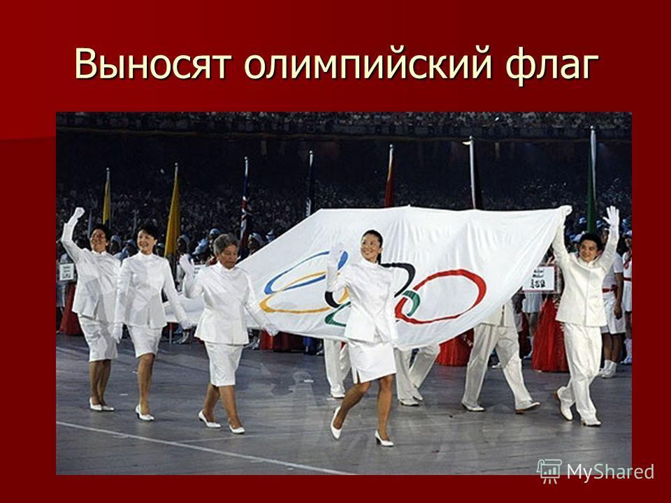 Выносят олимпийский флаг