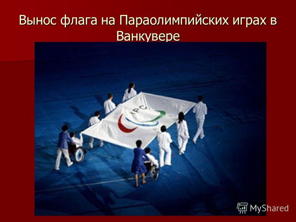 Вынос флага на Параолимпийских играх в Ванкувере