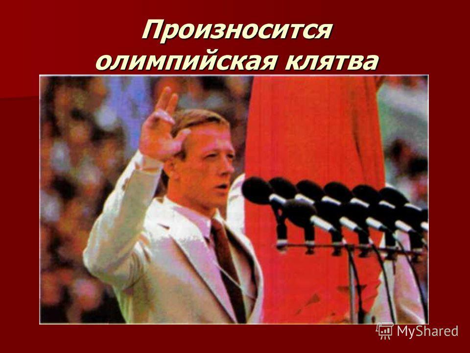 Произносится олимпийская клятва
