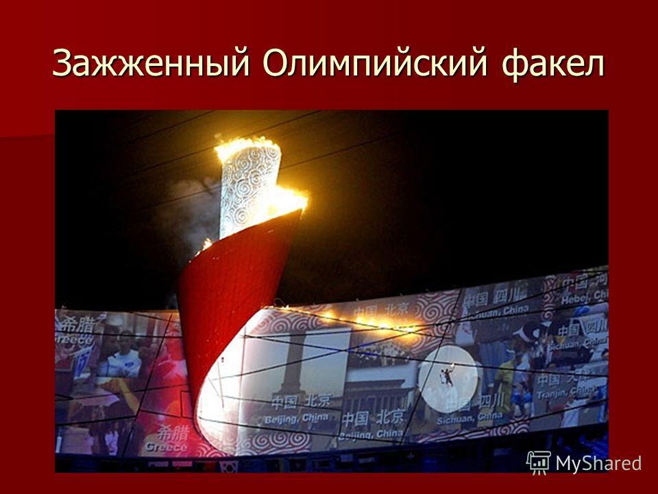 Зажженный Олимпийский факел