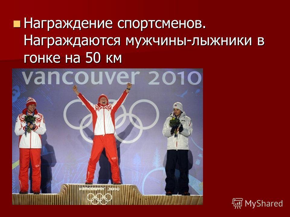 Награждение спортсменов. Награждаются мужчины-лыжники в гонке на 50 км Награждение спортсменов. Награждаются мужчины-лыжники в гонке на 50 км