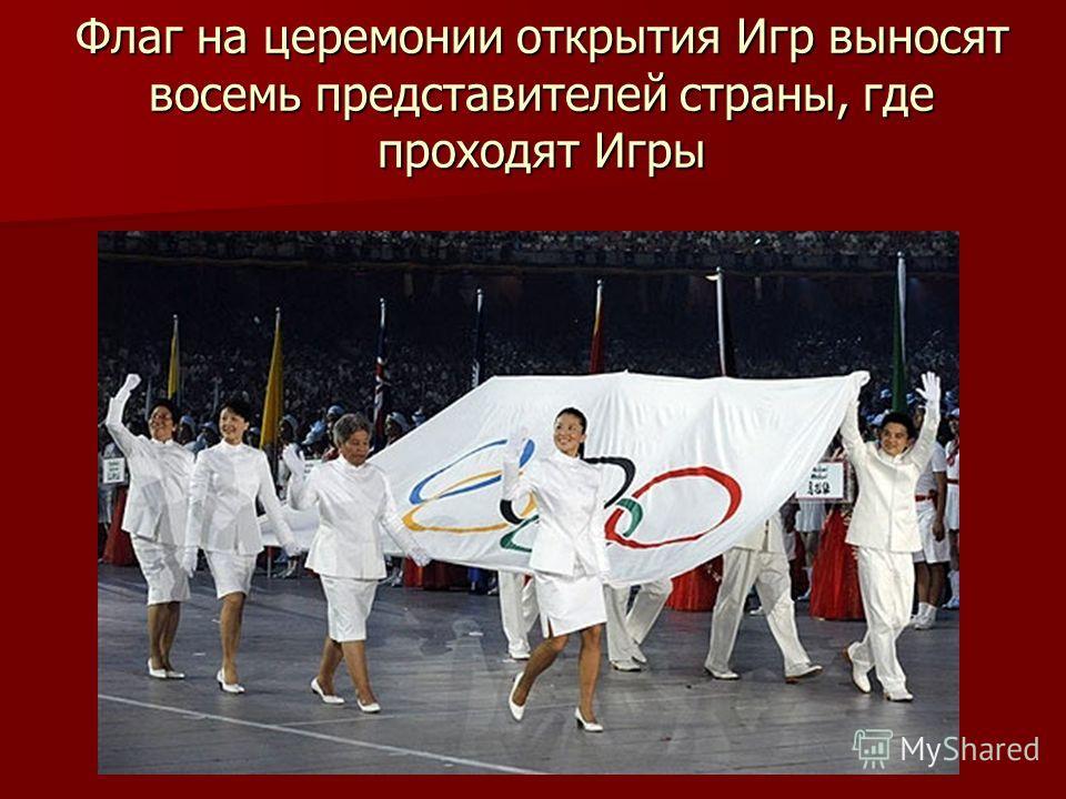 Флаг на церемонии открытия Игр выносят восемь представителей страны, где проходят Игры