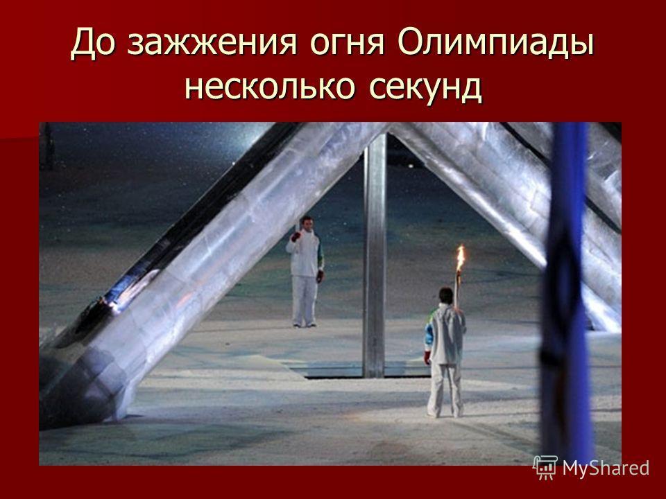 До зажжения огня Олимпиады несколько секунд