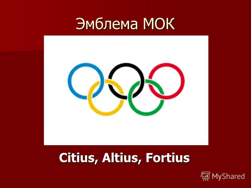 Эмблема МОК Citius, Altius, Fortius