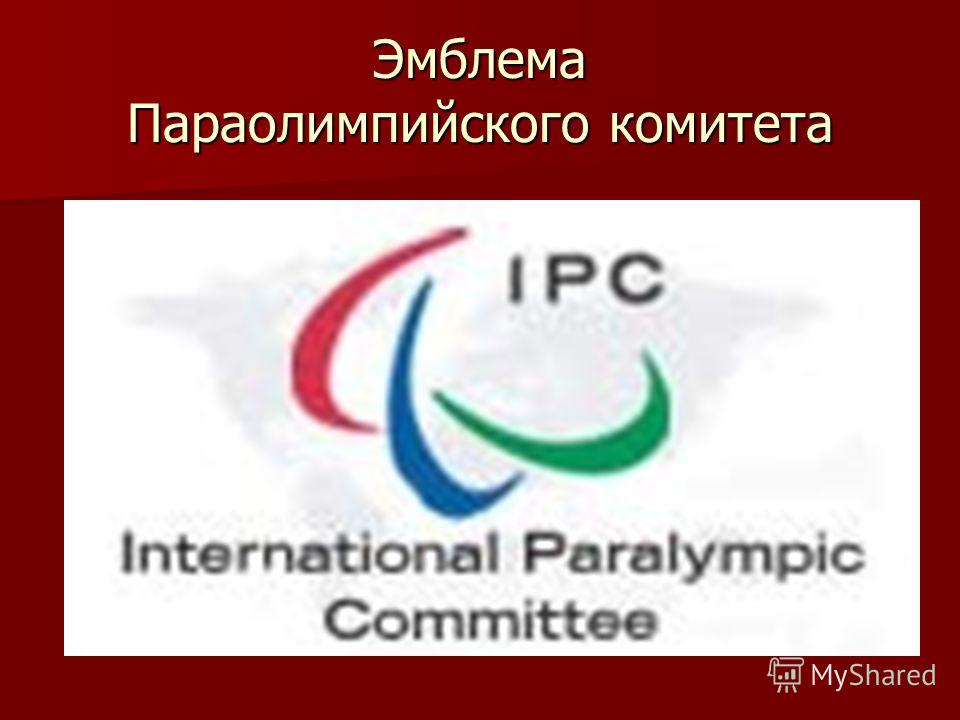 Эмблема Параолимпийского комитета