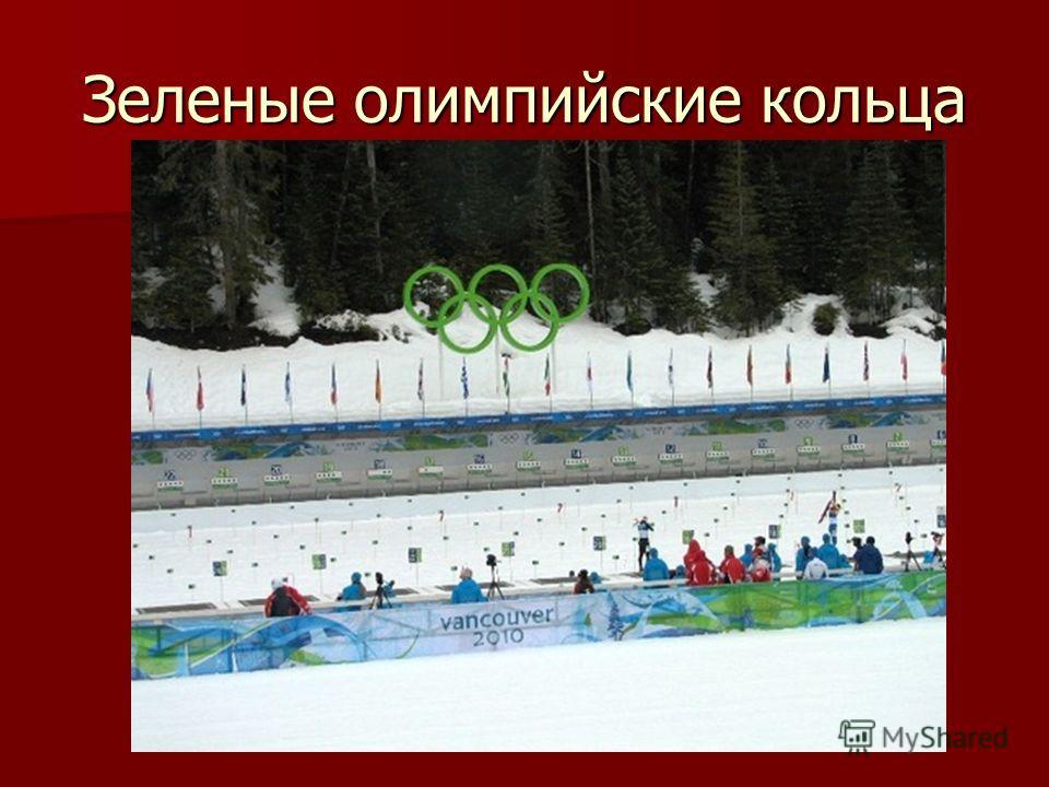 Зеленые олимпийские кольца