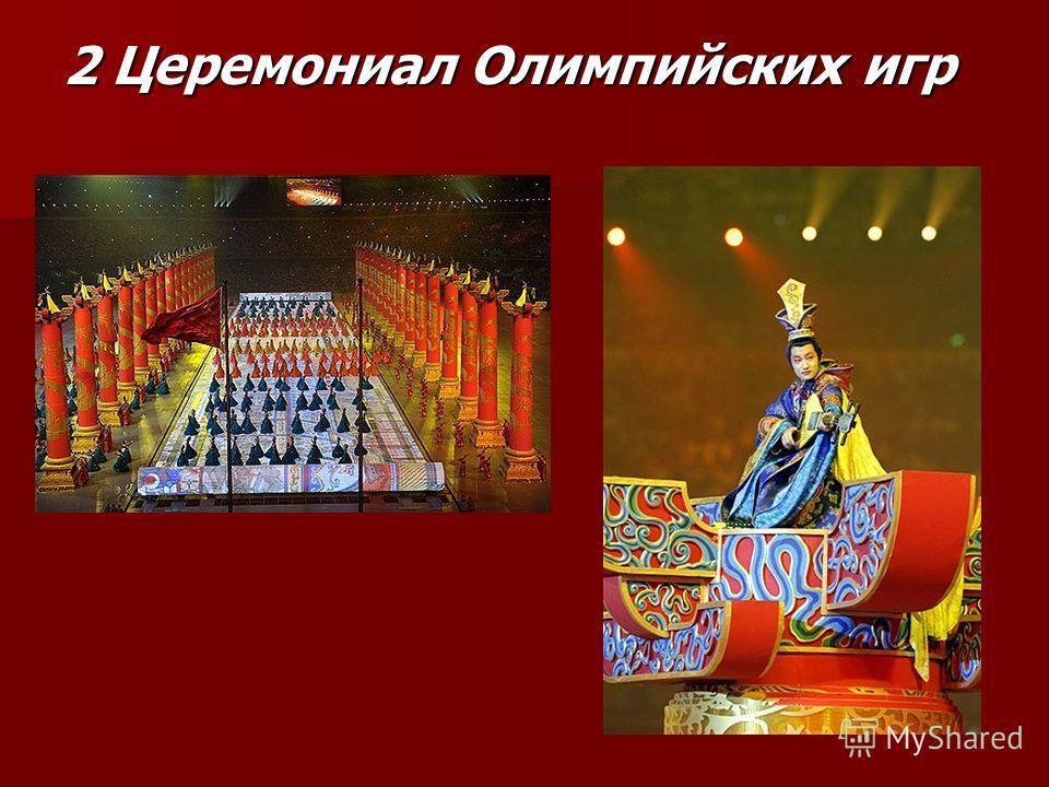 2 Церемониал Олимпийских игр