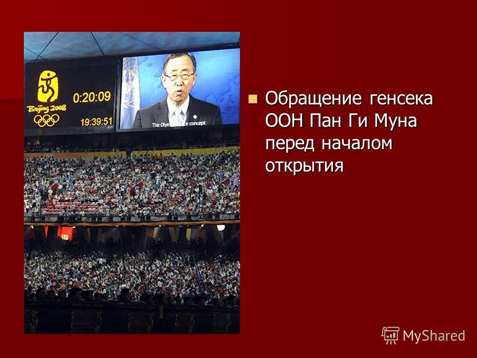 Обращение генсека ООН Пан Ги Муна перед началом открытия Обращение генсека ООН Пан Ги Муна перед началом открытия