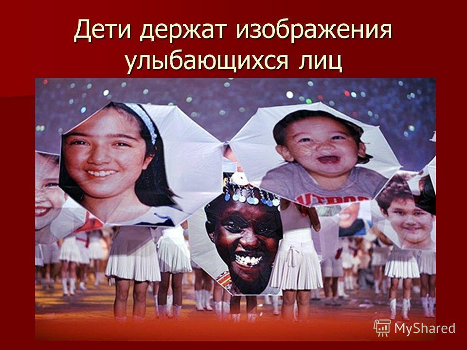 Дети держат изображения улыбающихся лиц