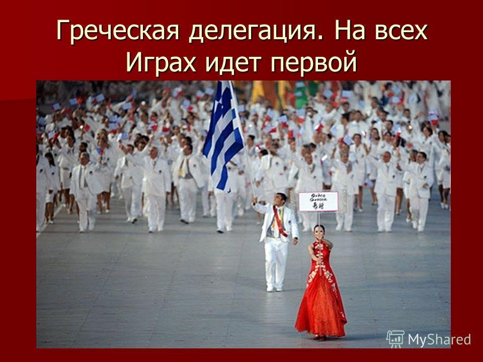 Греческая делегация. На всех Играх идет первой