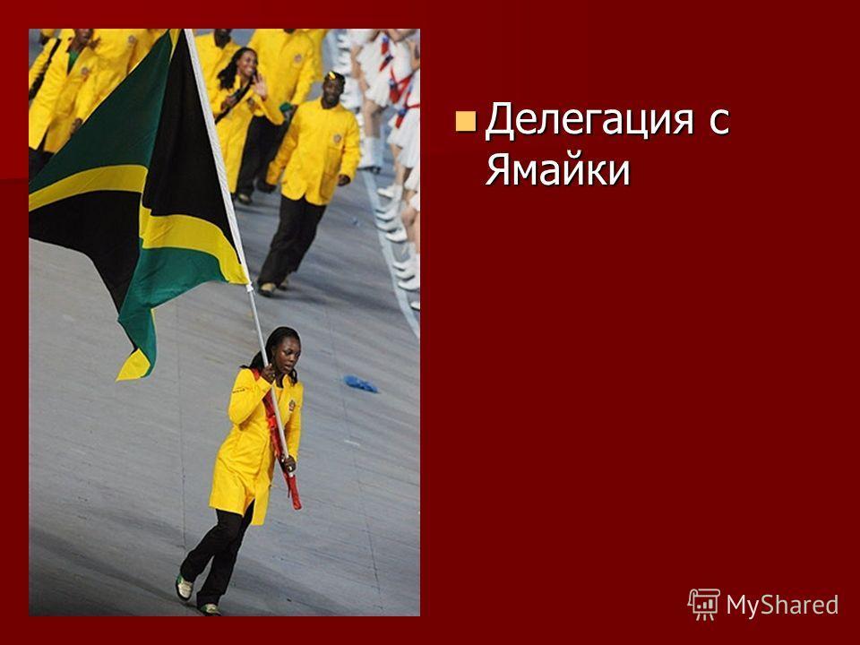 Делегация с Ямайки Делегация с Ямайки