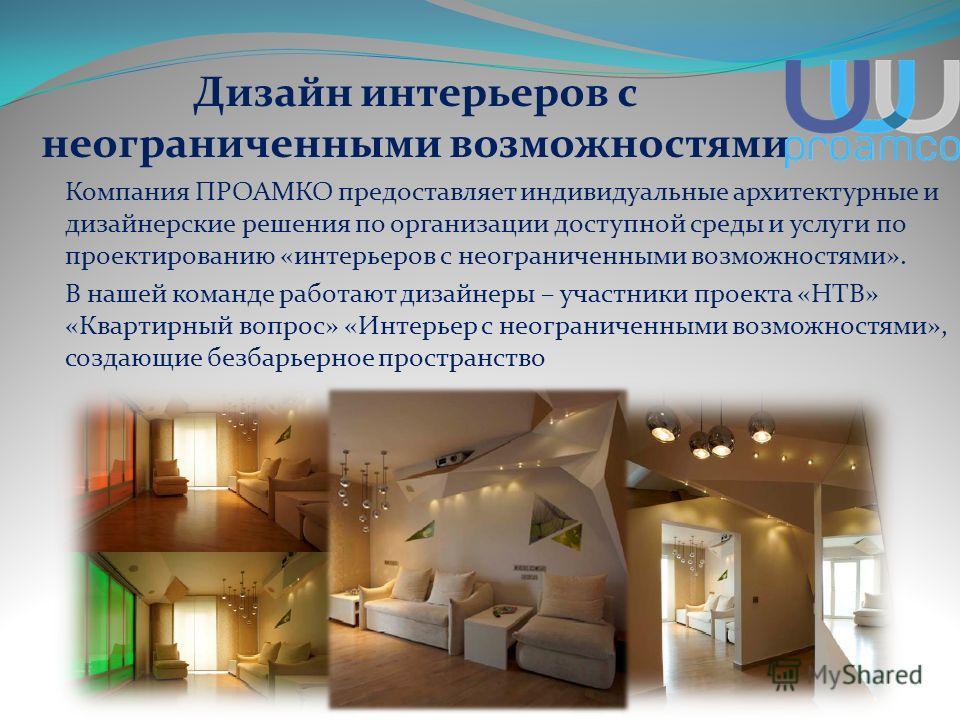 Дизайн интерьеров с неограниченными возможностями Ещё Уинстон Черчилль очень точно подметил: «Мы формируем наши жилища, а потом наши жилища формируют нас». Люди хотят жить у себя дома комфортно, безопасно и независимо друг от друга так долго, насколь