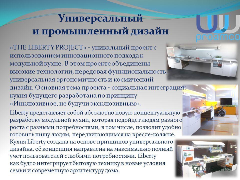 Универсальный и промышленный дизайн Компания ПРОАМКО предоставляет технические решения по применению принципов универсального дизайна. В нашей команде работают иностранные специалисты по промышленному дизайну, обладающие большим опытом разработки и в