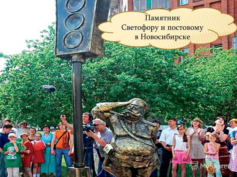 Памятник Светофору и постовому в Новосибирске
