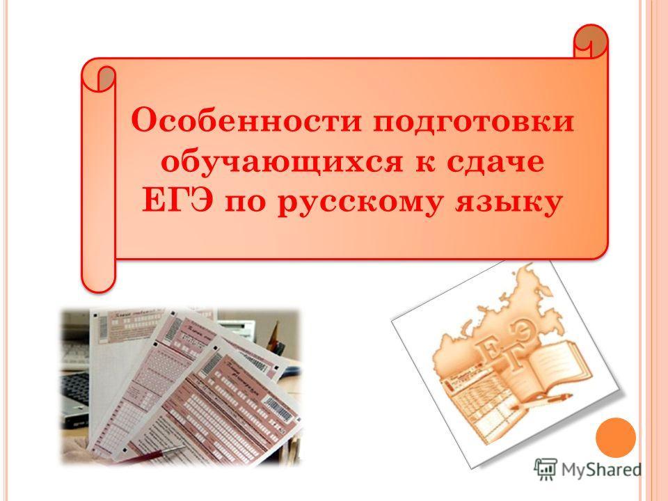 Особенности подготовки обучающихся к сдаче ЕГЭ по русскому языку