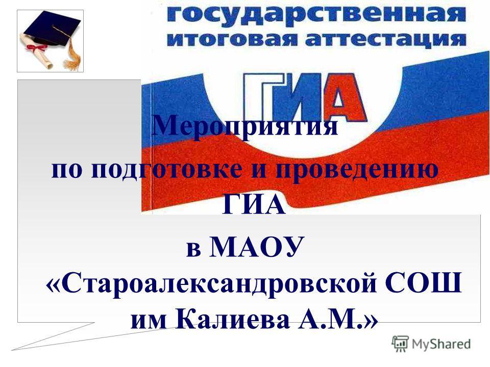 Мероприятия по подготовке и проведению ГИА в МАОУ «Староалександровской СОШ им Калиева А.М.»
