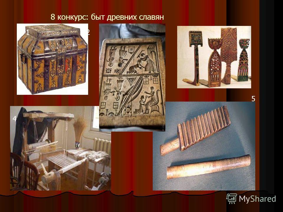 12 4 3 5 8 конкурс: быт древних славян