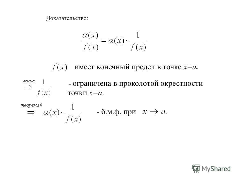 Доказательство: - ограничена в проколотой окрестности точки x=a. имеет конечный предел в точке x=a. - б.м.ф. при