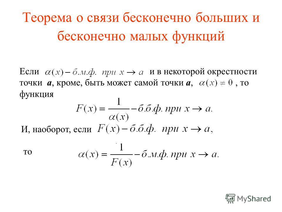 Теорема о связи бесконечно больших и бесконечно малых функций. Если и в некоторой окрестности точки a, кроме, быть может самой точки a,, то функция И, наоборот, если то