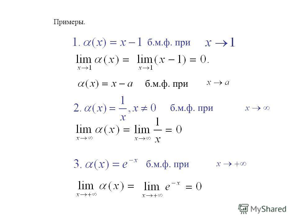 Примеры. б.м.ф. при