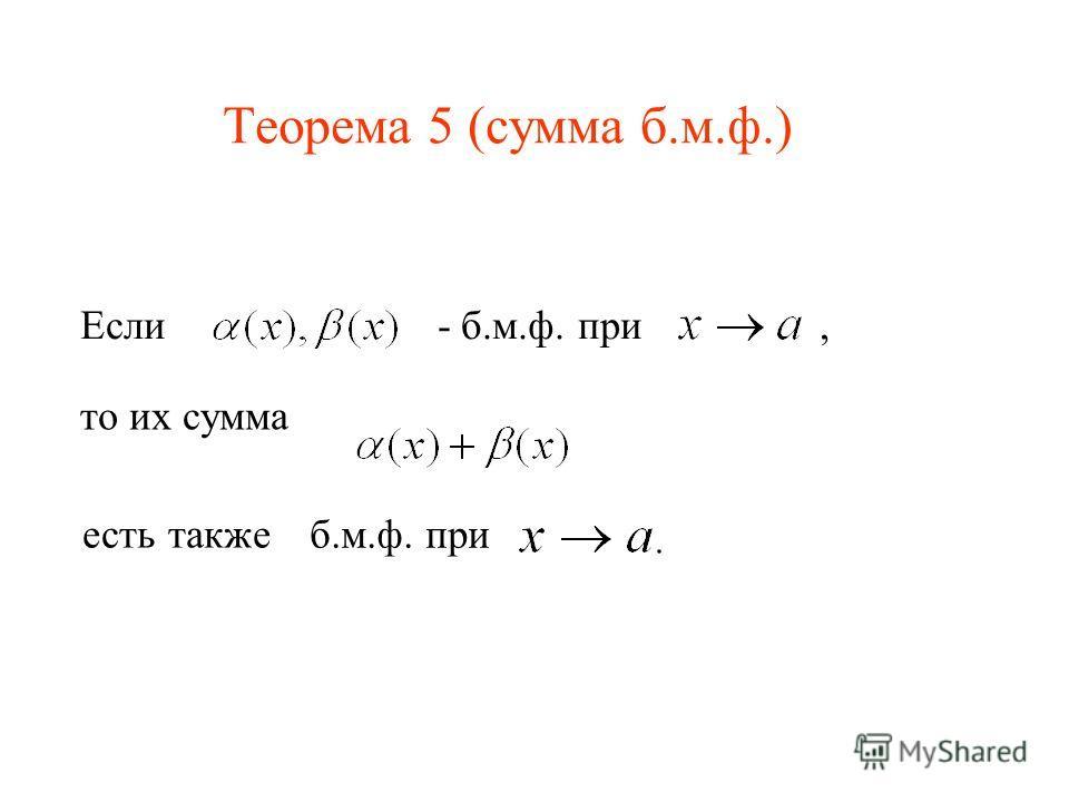 Теорема 5 (сумма б.м.ф.) Если - б.м.ф. при, есть также б.м.ф. при то их сумма