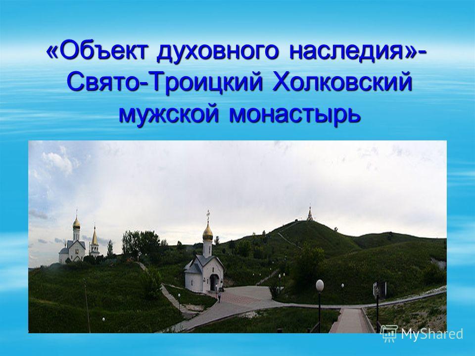 «Объект духовного наследия»- Свято-Троицкий Холковский мужской монастырь