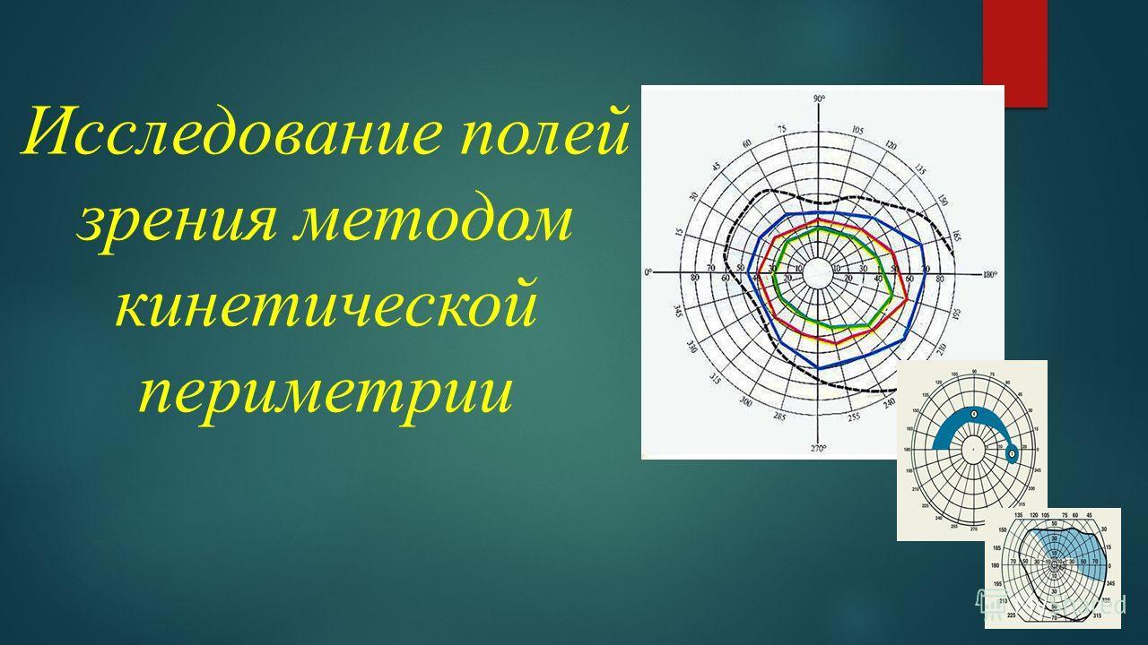Исследование полей зрения методом кинетической периметрии