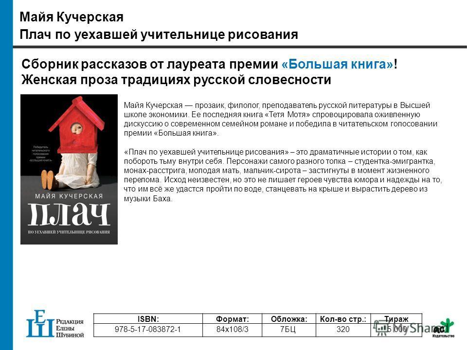Сто Рассказов из Русской Истории скачать