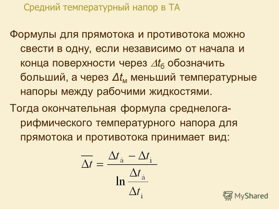 Формулы для прямотока и противотока можно свести в одну, если независимо от начала и конца поверхности через t б обозначить больший, а через Δt м меньший температурные напоры между рабочими жидкостями. Тогда окончательная формула среднелога- рифмичес