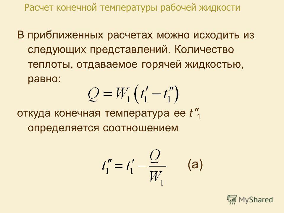 В приближенных расчетах можно исходить из следующих представлений. Количество теплоты, отдаваемое горячей жидкостью, равно: откуда конечная температура ее t  1 определяется соотношением (а) Расчет конечной температуры рабочей жидкости