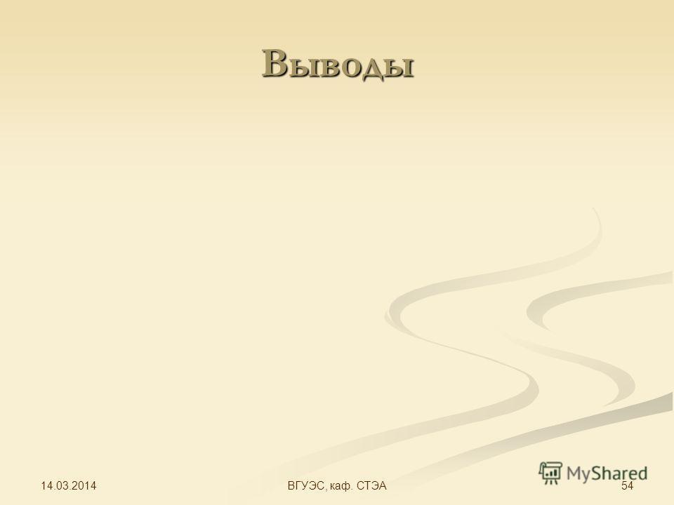 14.03.2014 54ВГУЭС, каф. СТЭА Выводы