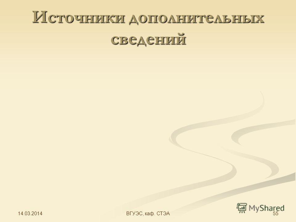 14.03.2014 55ВГУЭС, каф. СТЭА Источники дополнительных сведений