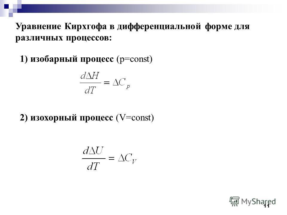 11 Уравнение Кирхгофа в дифференциальной форме для различных процессов: 2) изохорный процесс (V=const) 1) изобарный процесс (p=const)