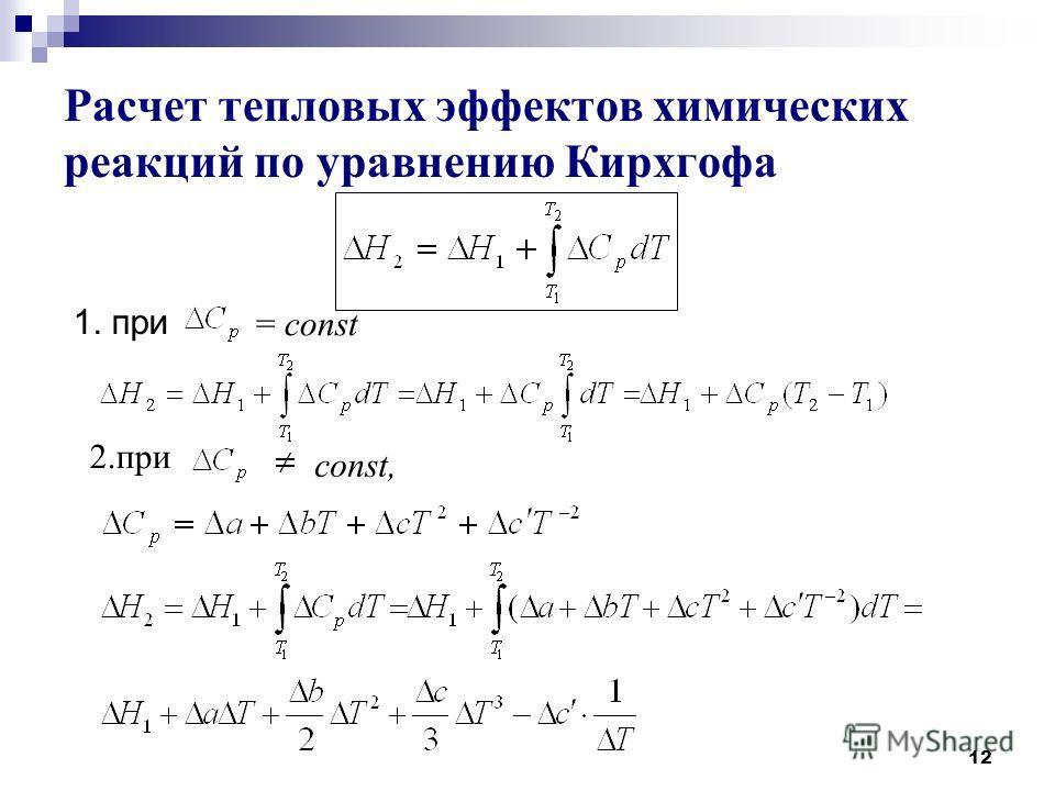 12 Расчет тепловых эффектов химических реакций по уравнению Кирхгофа 1. при = const const, 2.при